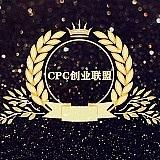 CPC创业联盟