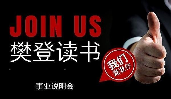 襄阳最火创业项目欢迎你!樊登读书