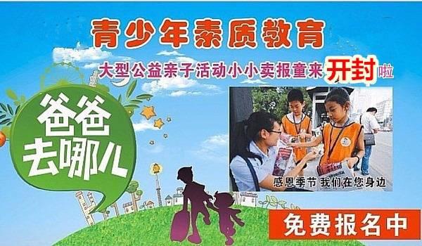 青少年素质教育实践--大型社会公益活动小小卖报童(开封站)