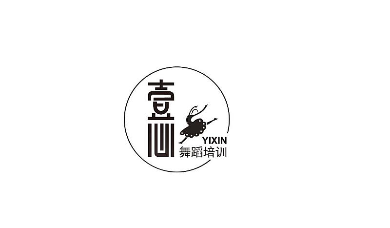 中国舞 拉丁 爵士舞蹈体验课