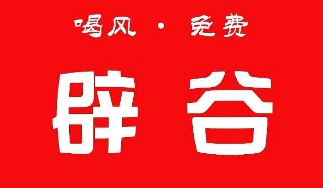 6月2日周日喝风免费辟谷--湖北襄阳站线下见面活动开始报名了