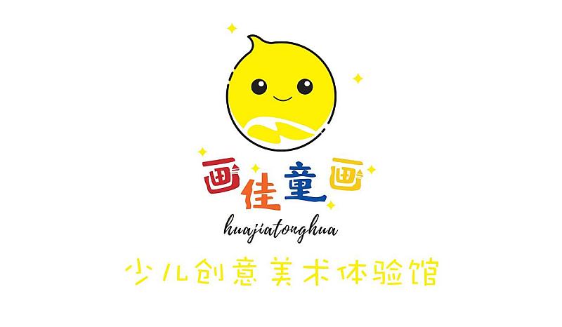 【淮安画佳童画少儿创意美术馆免费试听课火热进行中】