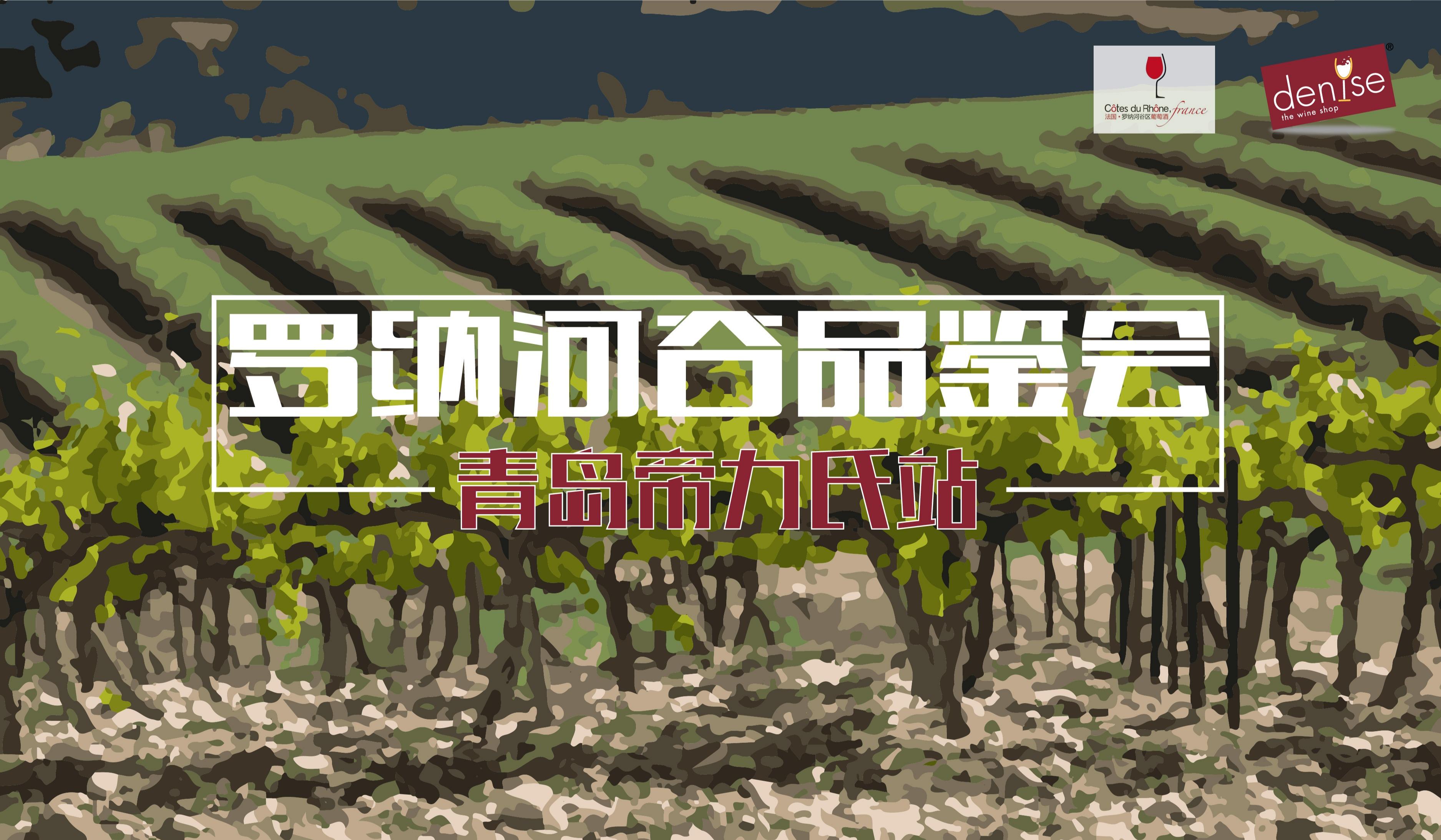 2019罗纳河谷品鉴会-6月28日星期五青岛帝力氏站