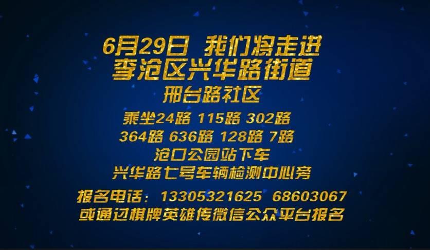 《智斗地主》6月29日李沧区邢台路社区线下海选同乐会就等您来!