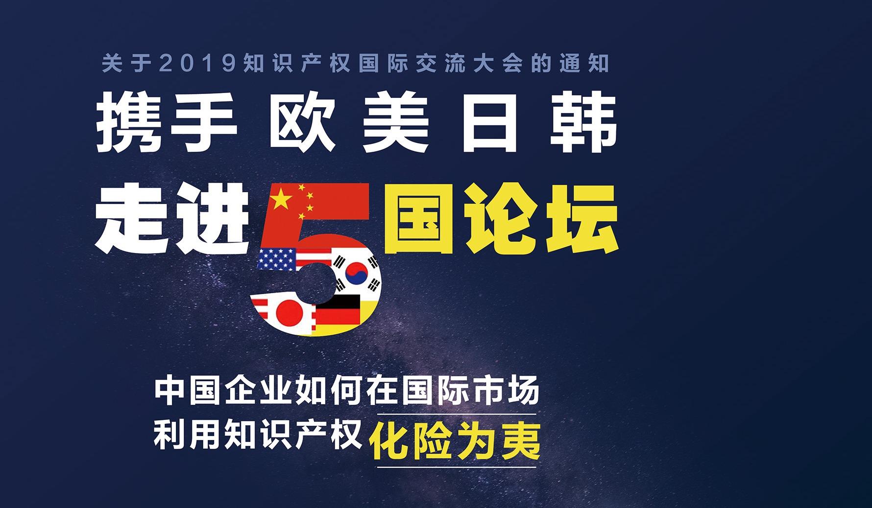 """活动预告""""携手欧美日韩,走进五国论坛""""-中国企业如何在国际市场利用知识产权化险为夷?"""