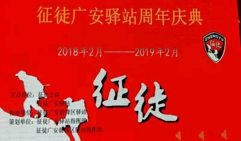 2019922(广安驿站)043期广安精英开心徒活动编号19090106