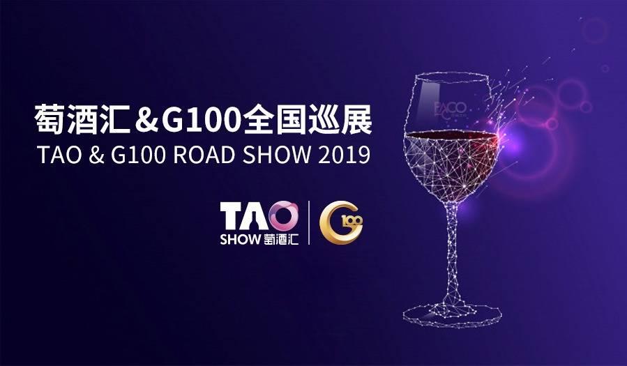【10月16日青岛站】-2019年萄酒汇G100全国巡展观展预报名