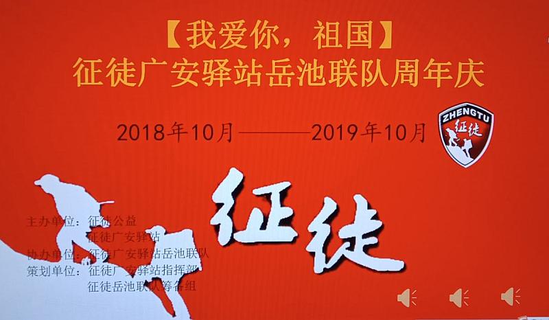 2019年10月20日(征徒广安驿站岳池联队***典)(活动编号19100068)
