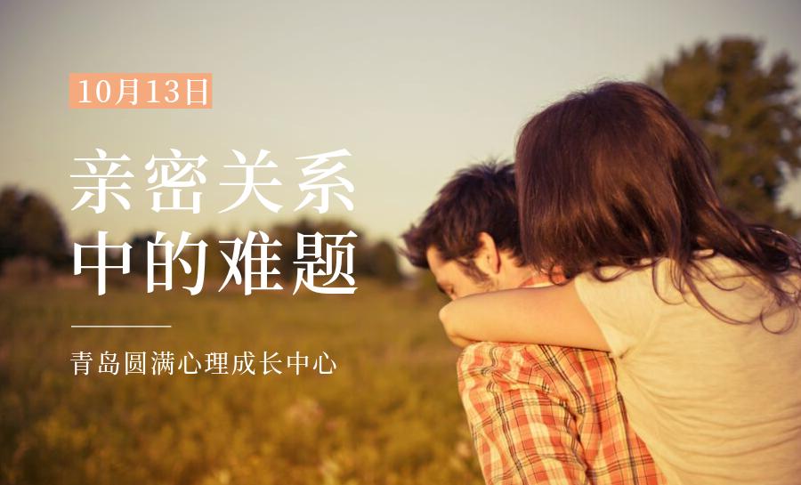 圓滿公益沙龍第31期:親密關系中的難題