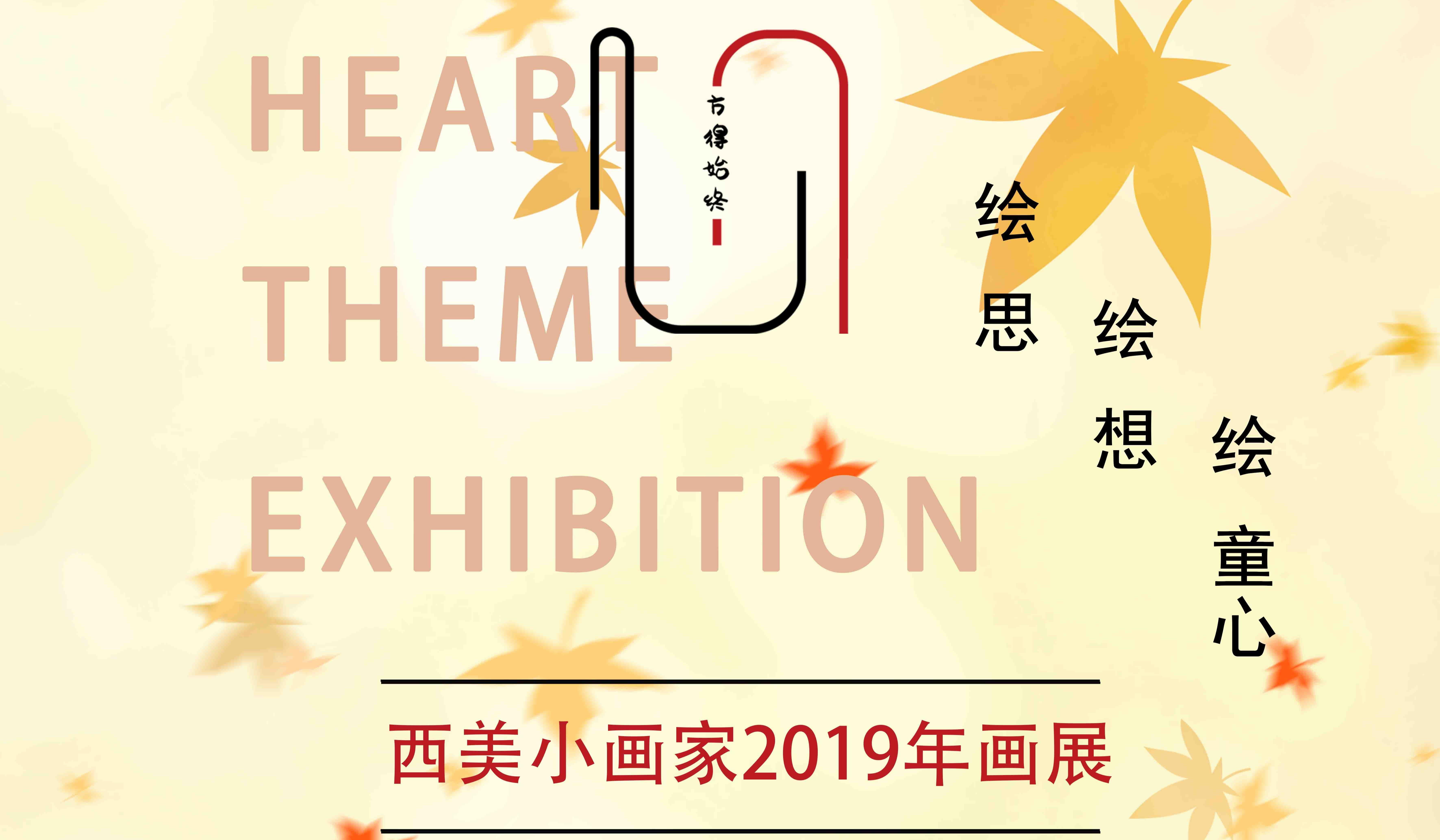 西美小画家2019年师生画展