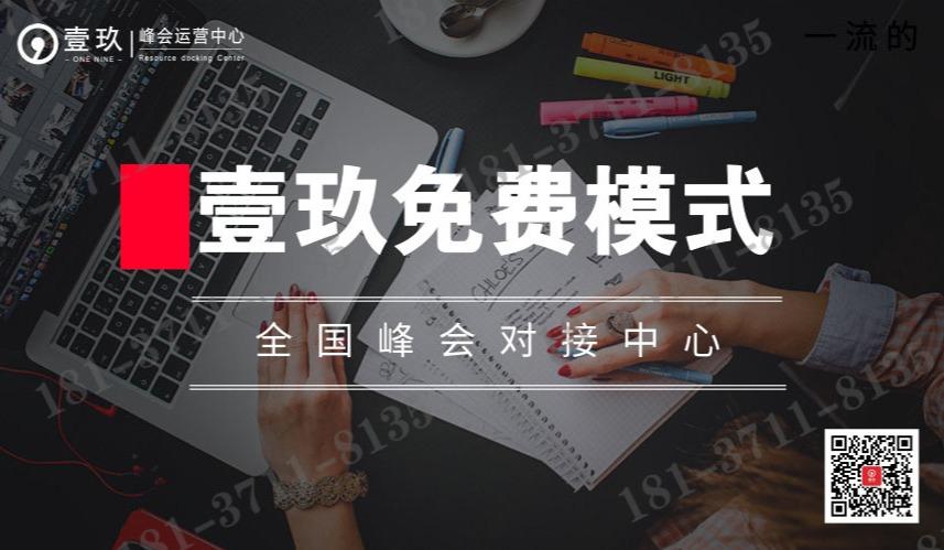 三沙壹玖免費模式案例、袁國順資源對接商業模式盈利模式免費模式