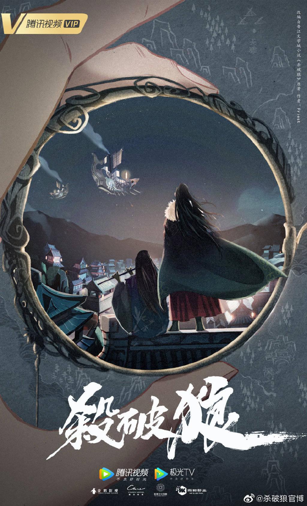 檀健次陈哲远主演古装剧《杀破狼》,改编自同名小说