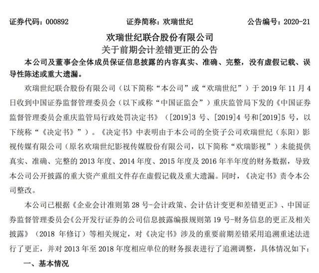 捧红杨幂的造星工厂上市3年造假4年,欢瑞世纪业绩变脸2019年预亏6亿