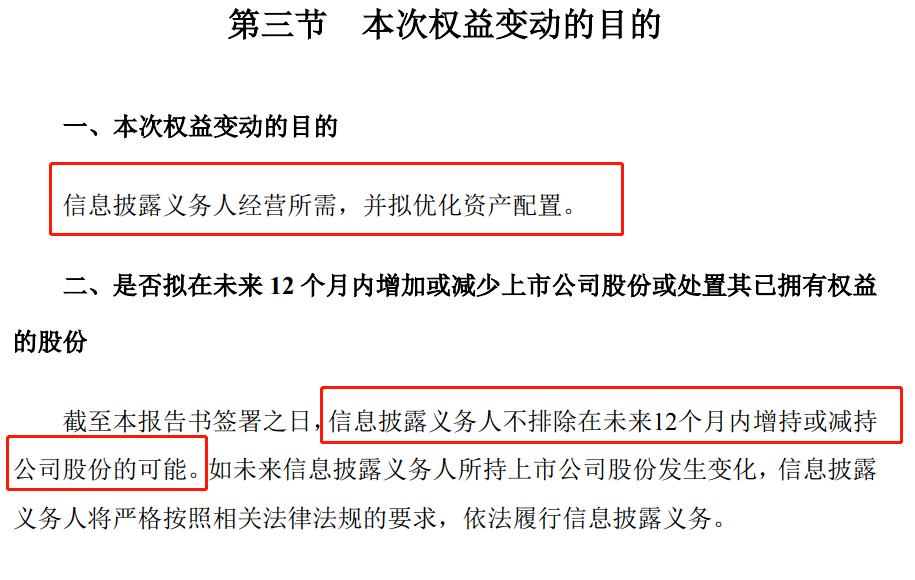 中兴通讯大股东出手:突然减持2000万股,股民:套路太深了!