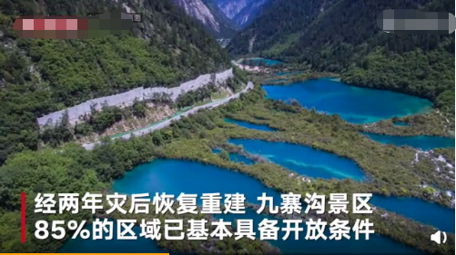 九寨沟将于9月27日对外开放 每天限量接待5000人 不接待散客