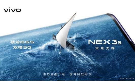 NEX 3S 5G新品发布会  无界瀑布屏设计+骁龙865旗舰